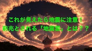 getlinkyoutube.com-地震雲が見えたら地震に要注意!知っておくべき独特の形と特徴とは!?《驚愕》
