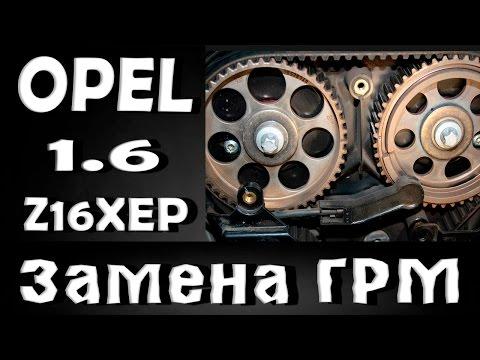 Замена ремня ГРМ +Замена колпачков опель зафира Ecotec.