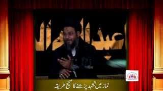 getlinkyoutube.com-Shahadat e Salisa in Namaz, Ayatullah Aqeel ul Gharavi | نماز میں شھادت ثالثہ، آیت اللہ عقیل الغروی