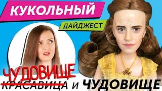 getlinkyoutube.com-Кукольный Дайджест #29: УРОДЛИВАЯ КРАСАВИЦА и Чудовище! Возвращение Bratz, Monster High, Barbie