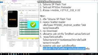 getlinkyoutube.com-แฟลชรอม  i-mobile i-style 218 ผ่านทาง SP Flash Tool