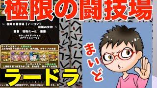 getlinkyoutube.com-実況【パズドラ】極限の闘技場さては安定奴【ラー=ドラゴン】