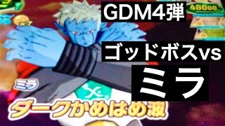 getlinkyoutube.com-DBH GDM4弾 ゴッドボスVSミラ 底知れぬ不屈の戦闘力 ドラゴンボールヒーローズ