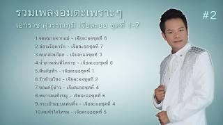 getlinkyoutube.com-เอกราช สุวรรณภูมิ เจียละออ ชุดที่ 1-7 #2 (อัพใหม่)