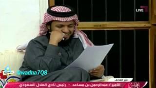getlinkyoutube.com-عبدالعزيز المريسل يطير جبهه عبدالرحمن بن مساعد بس قوية قوية
