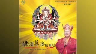 getlinkyoutube.com-尊勝陀羅尼咒音--真佛宗中觀堂錄製紀念版