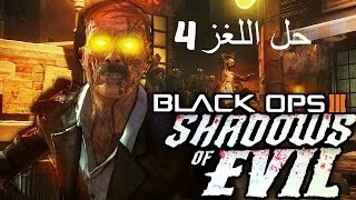 getlinkyoutube.com-بلاك اوبس 3 زومبي حل اللغز 4 !!! BLACK OPS 3 ZOMBIE SHADOWS OF EVIL MAP