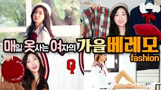 getlinkyoutube.com-[매옷녀] 10월, 가을 베레모패션! + 예쁜 베레모 고르는 법!!