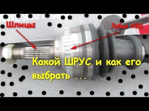 Рено Меган 1999 1.4/16V/Выбор ШРУСа с полуосью, разборный или нет.