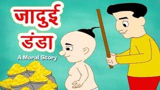 getlinkyoutube.com-महामूर्ख नाई I  पंचतंत्र की कहानियां I Panchtantra Ki Kahaniya In Hindi I Moral Story