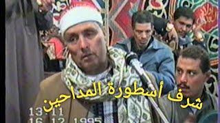 getlinkyoutube.com-الحاج شـــــرف التمادى