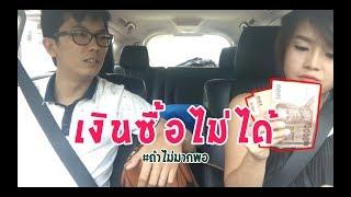 getlinkyoutube.com-เมียซื้อด้วยเงินไม่ได้ (ถ้าไม่มากพอ)