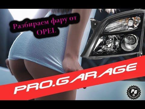 20. Как разобрать фару на Опель Вектра (How to disassemble headlight Opel Vectra C)