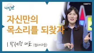 자신만의 목소리를 되찾자 - 박세정 대표(컬러미퍼퓸)@나침반