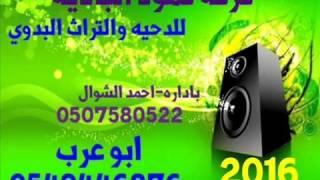 getlinkyoutube.com-دحية ابو عرب نااااار 2016 جديد