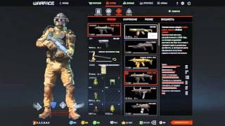 getlinkyoutube.com-WarFace. Обзор склада НЕРВИКА на 80 ранге.