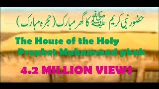 The House of the Holy Prophet Muhammad pbuh-MAROOF PEER.mp4