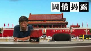getlinkyoutube.com-國產淫僧出少林?〈國情揭露〉2015-07-29 a