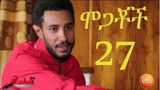 Mogachoch EBS Latest Series Drama - S02E27 - Part 27