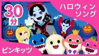 getlinkyoutube.com-ハロウィン シャーク+21曲 | ピンキッツ ハロウィンソング (2D) 30分スペシャル | サメの家族  ピンキッツ英語童謡