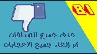 getlinkyoutube.com-طريقة الغاء الاعجاب على جميع صفحات و اصدقاء الفيس بوك بضغطة زر