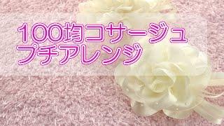 急ぎでつくる100均コサージュ・プチアレンジ☆卒業式・入学式・発表会・結婚式用に☆簡単・初心者でもできます【DIY?】