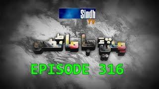Sindh TV Soap Serial Mitti ja Manho Ep 316 -15-1-2018 - HD1080p - SindhTVHD