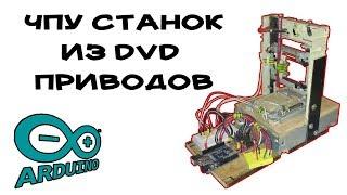 getlinkyoutube.com-Станок Чпу из DWD-Rom /TTL  модуляция Лазера 4/4