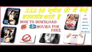 (2018)How to download XXX 3D movies for free / XXX  MOVIES KAISHE DOWNLOAD KERTE HAI