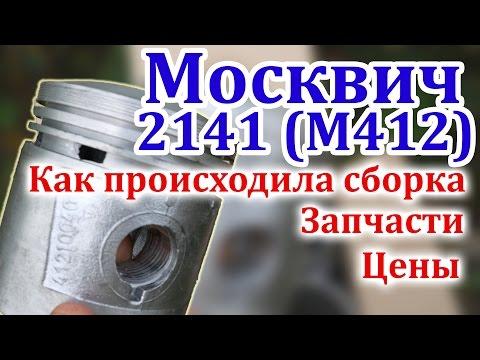 Расположение в Москвич 412 поршневых колец