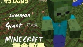 村民之Minecraft 召喚巨人 指令教學