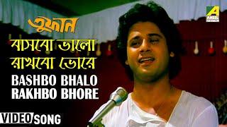 Bashbo Bhalo Rakhbo Bhore | Toofan | Bengali Movie Song | Amit Kumar