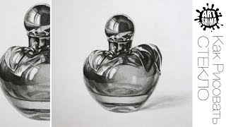 getlinkyoutube.com-Как Рисовать Стекло и Металл карандашом / How to Draw Glass & Metal