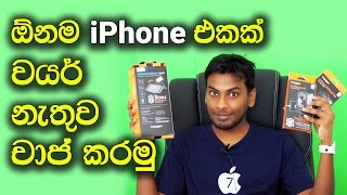 How to wireless charge any iPhone Explained in Sinhala Sri Lanka