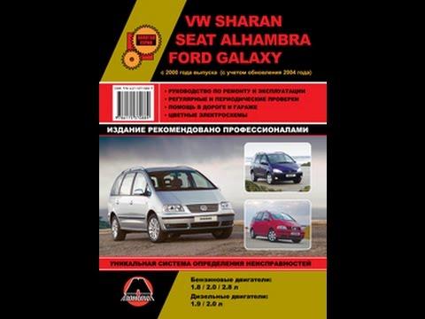Руководство по ремонту Volkswagen Sharan Alhambra Galaxy