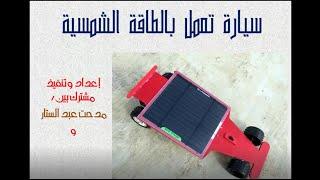 getlinkyoutube.com-اصنع بنفسك سيارة تعمل بالطاقة الشمسية DIY Solar car