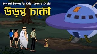 getlinkyoutube.com-Bengali Comics Video | Uranta Chaki | Nonte Fonte | Animation Cartoon