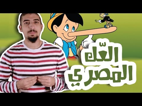 #N2OComedy: عبد الرحمن مجدي - العّك المصري #Egypt #الموسم_الجديد