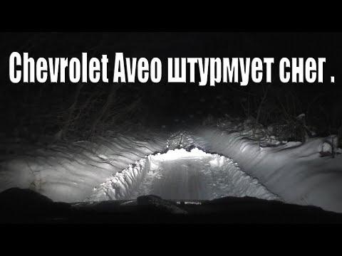 Chevrolet Aveo по снегу на шинах Nokian Nordman RS