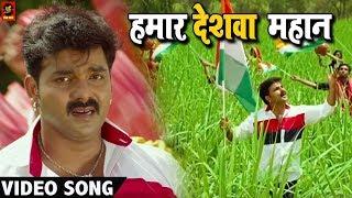 Pawan Singh (हमार देशवा महान) VIDEO SONG – Madhu Sharma   Hamaar Deshwa Mahan    Bhojpuri Songs