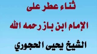 getlinkyoutube.com-ثناء عطر على الإمام ابن باز رحمه الله - الشيخ يحيى الحجوري