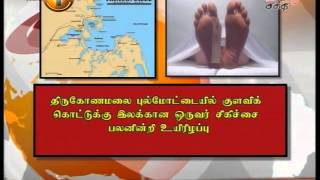 Lunch Time News Shakthi TV 1pm 28th August 2015