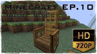 getlinkyoutube.com-Minecraft สอนสร้าง EP:10 ของตกแต่งบ้าน [เก้าอี้]
