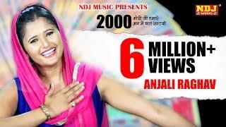 getlinkyoutube.com-500 Rs 1000 Not Ban # 2000 मोदी जी हमारे मन में बात खटके # Anjali Raghav # Modi Ji # Bablu Shekhawat
