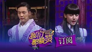 getlinkyoutube.com-我们都爱笑 Laugh Out Loud: 陈伟霆为救小师妹甘当肉垫-William Chan Saves?!【湖南卫视官方版1080p】20140913