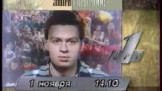 Программа передач на 1 ноября ОРТ, 31 10 1996
