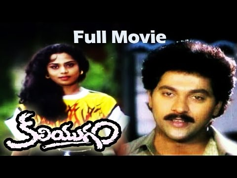 Kaliyugam Telugu Full Movie || Vinod Kumar, Amulya, Disco Shanti