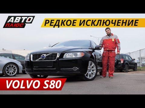 Расположение у Volvo 850 карданчика рулевого вала