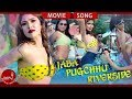 New Nepali Movie Hot Song || PREM GEET || JABA PUGCHHU RIVERSIDE || जब पुग्छु रिवरसाईड