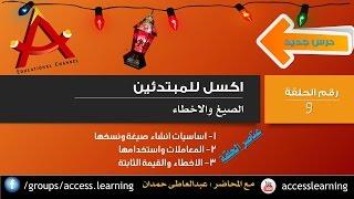 getlinkyoutube.com-الصيغ والاخطاء | formula | قناة A-Soft التعليمية